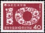 韓国・政府樹立10周年