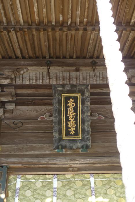 髙良大社  福岡県  9
