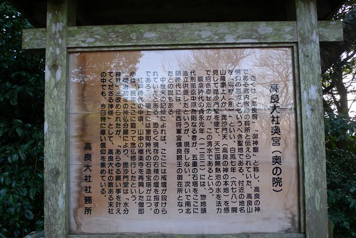 髙良大社奥の院  福岡県  1
