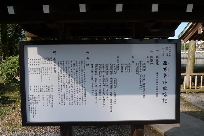 西寒多神社  大分県  7