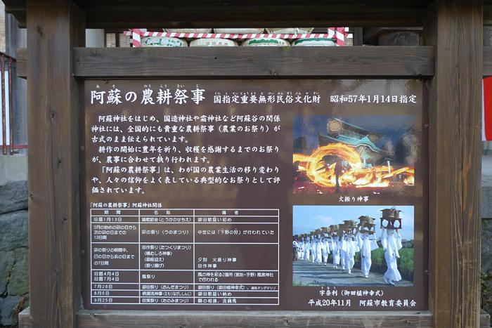 阿蘇神社  熊本県  4