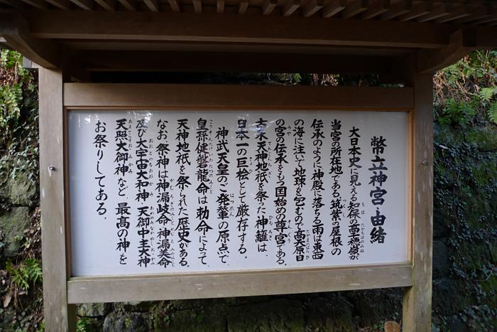 幣立神宮  熊本県  6