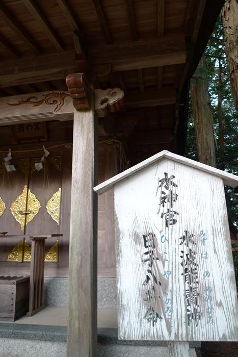 幣立神宮  熊本県  17