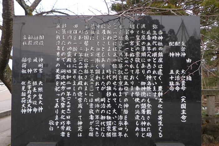 高瀬神社  富山県  2