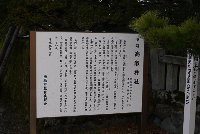 高瀬神社  富山県  4