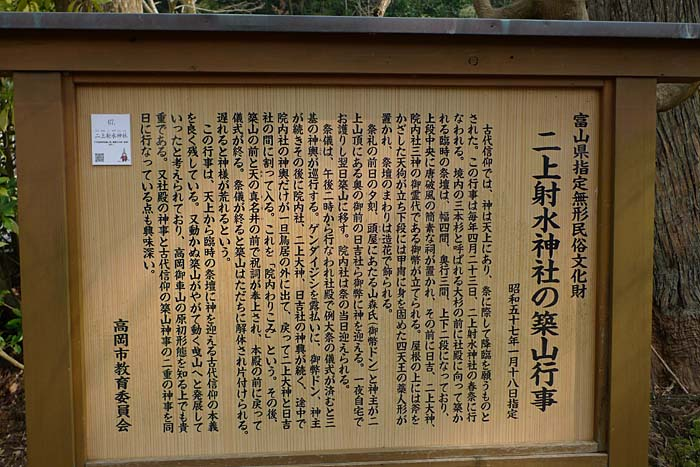 射水神社  富山県  6