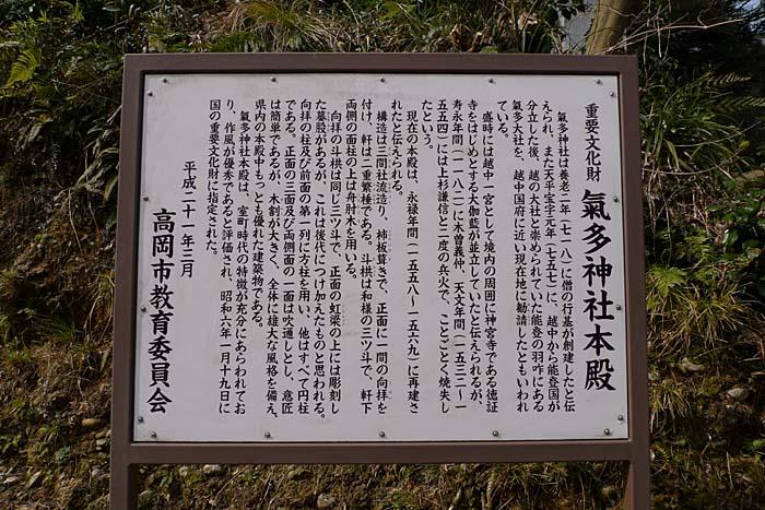 氣多神社  富山県  1