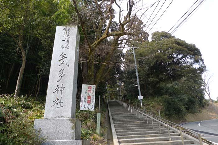 氣多神社  富山県  2