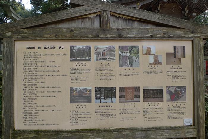 氣多神社  富山県  12