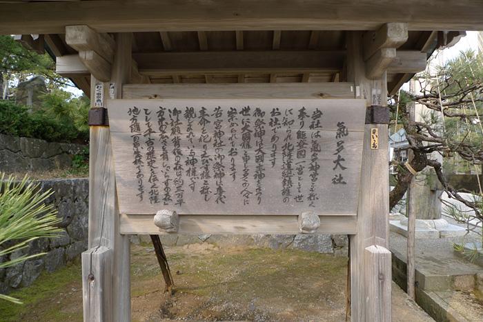 氣多大社  石川県  2