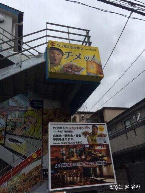 カン・ホドンチキン③