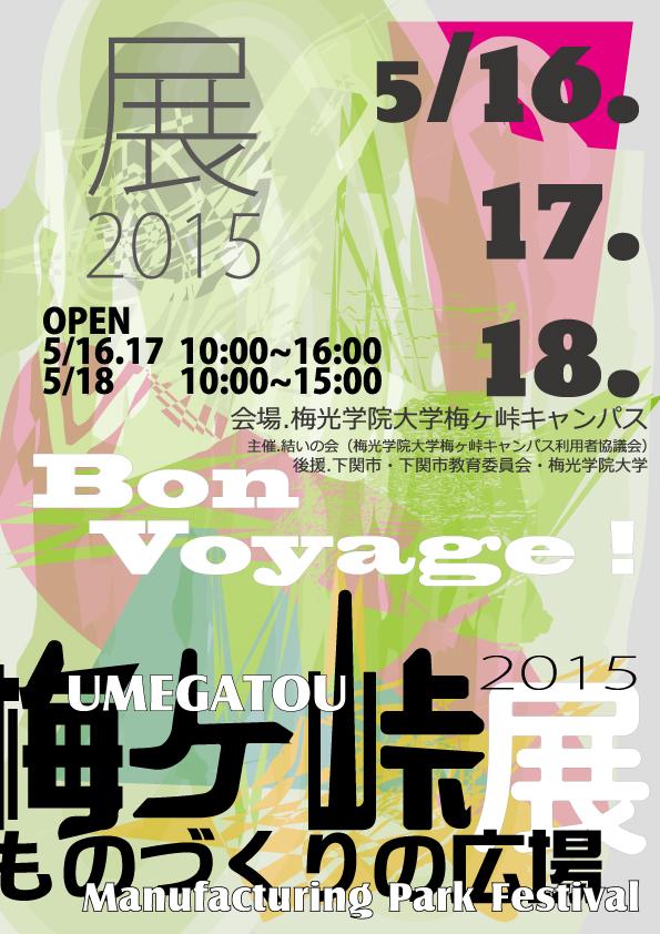 2015A4チラシ-omote-1-ol