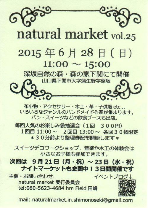 natural market2015-6-28 001