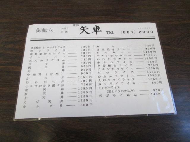 カツ丼部 026