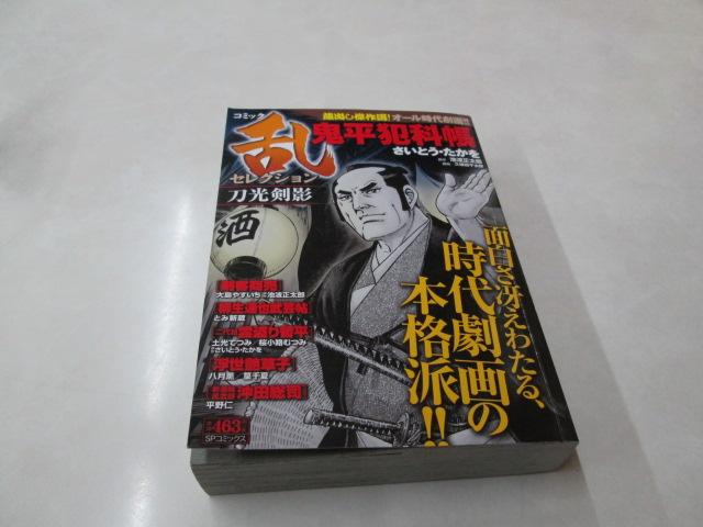 ふじみ食堂 002