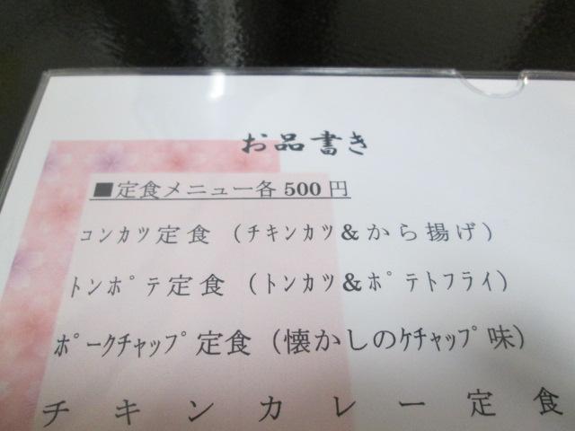 コンカツ 006