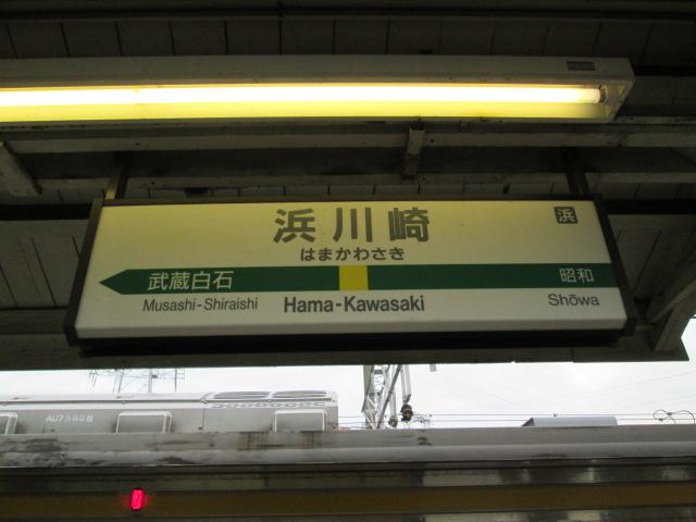 鶴見線 013