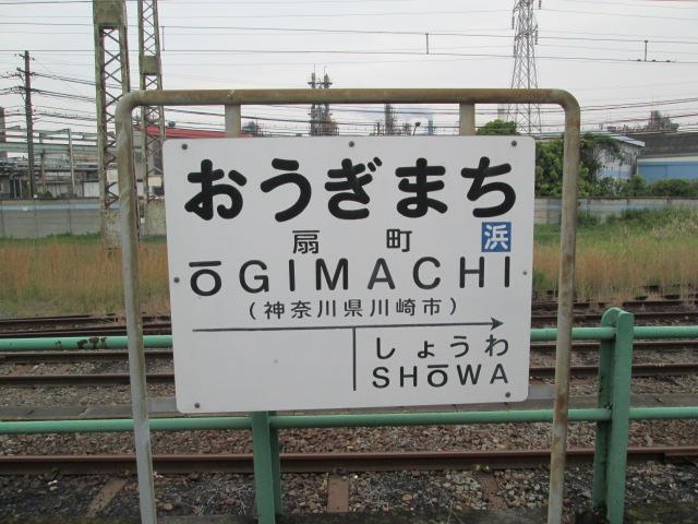 鶴見線 028