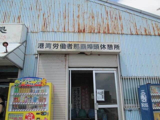 沖縄 044