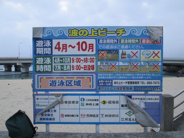 沖縄 067