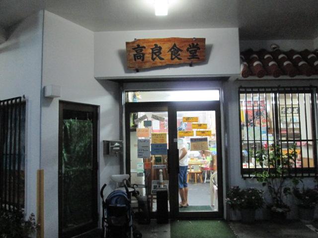 沖縄 071