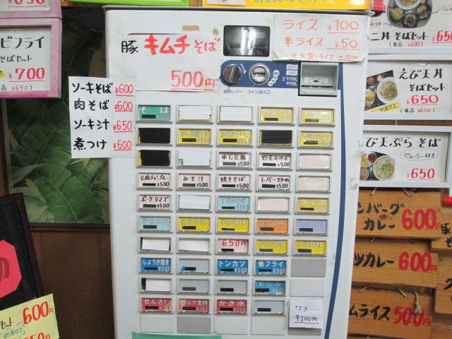 沖縄 074