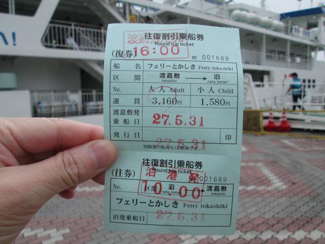 沖縄 111
