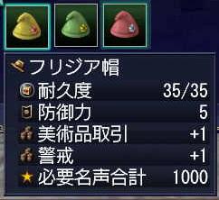 フリジア帽