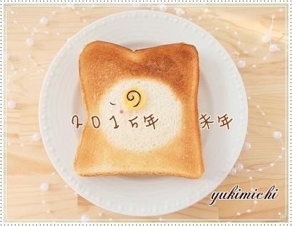 ひつじちゃんトースト♥