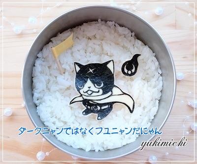 フユニャン☆アップ