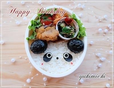 ラビママさんハピバ☆パンダちゃんのお弁当♥