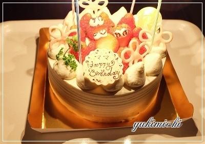 サプライズなお誕生日ケーキ♥