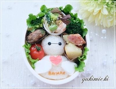 LOVEベイマックスのお弁当♥