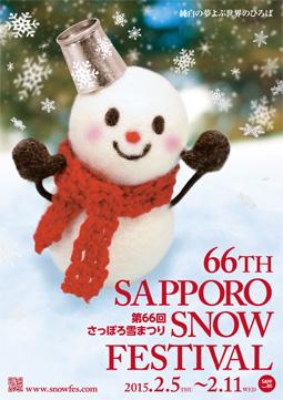 雪まつりポスター☆