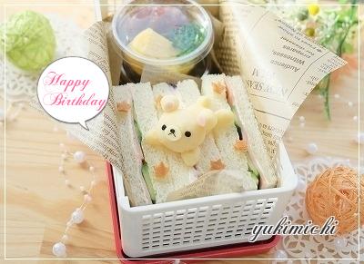 サンドイッチにごろりんくまちゃん☆ハピバversion