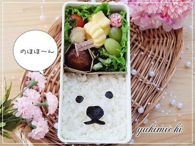 GEL-COOまdeのほほ~んなお弁当♥