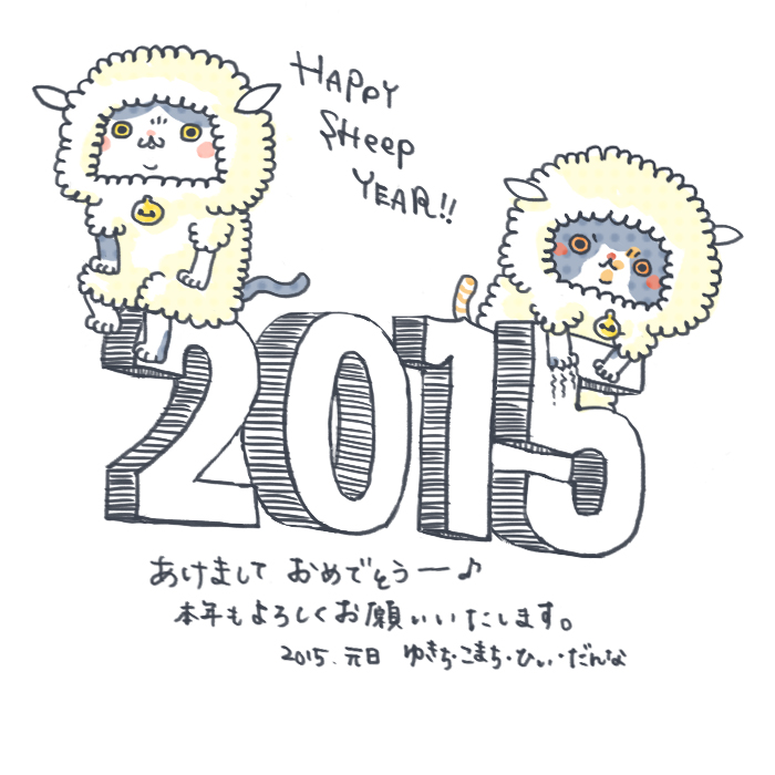 2015もよろしくお願いします★