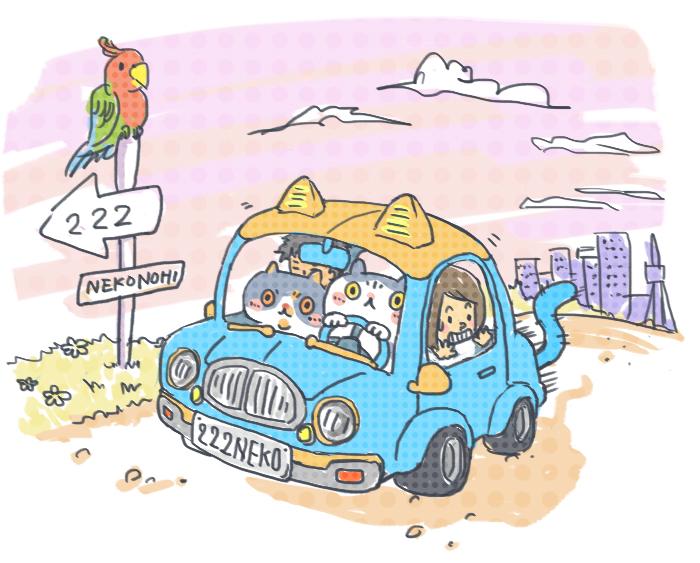 猫の日ドライブ