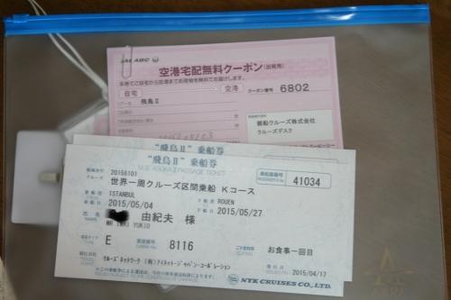 IMG_0824乗船券1