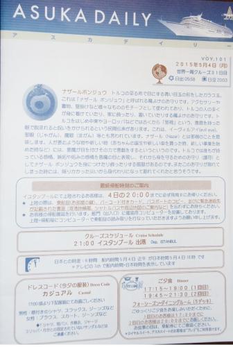 DSC02523いすたん-1