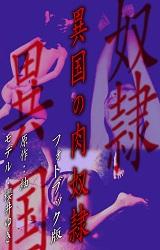 異国の肉奴隷(フォトブック版)