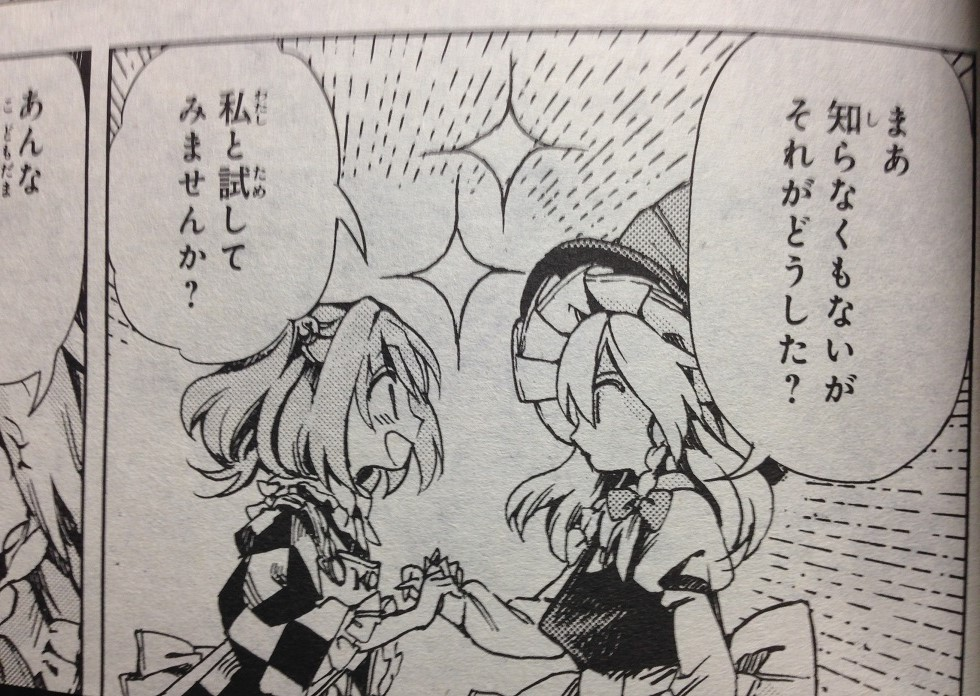 kosuzu26_2.jpg