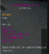 ベルト+12