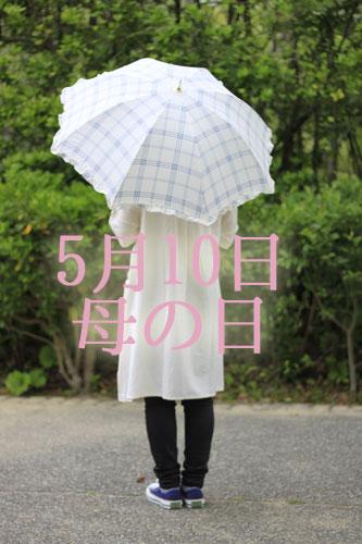 2015母の日特集②_1日傘