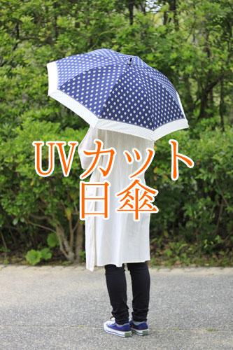 2015母の日特集②_2日傘