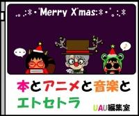 Arika挿絵担当中クリスマス1ww