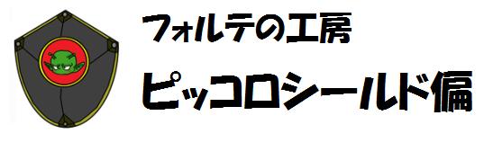 ピッコロ剣シールド1b
