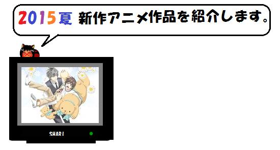 テレビ2015夏