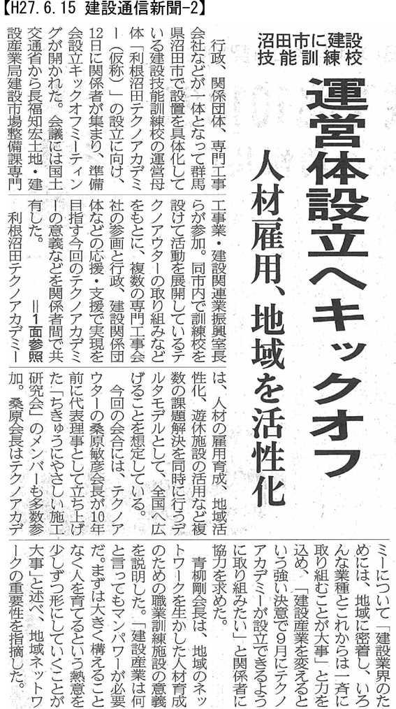 150615利根沼田アカデミー(建設通信2)HP2
