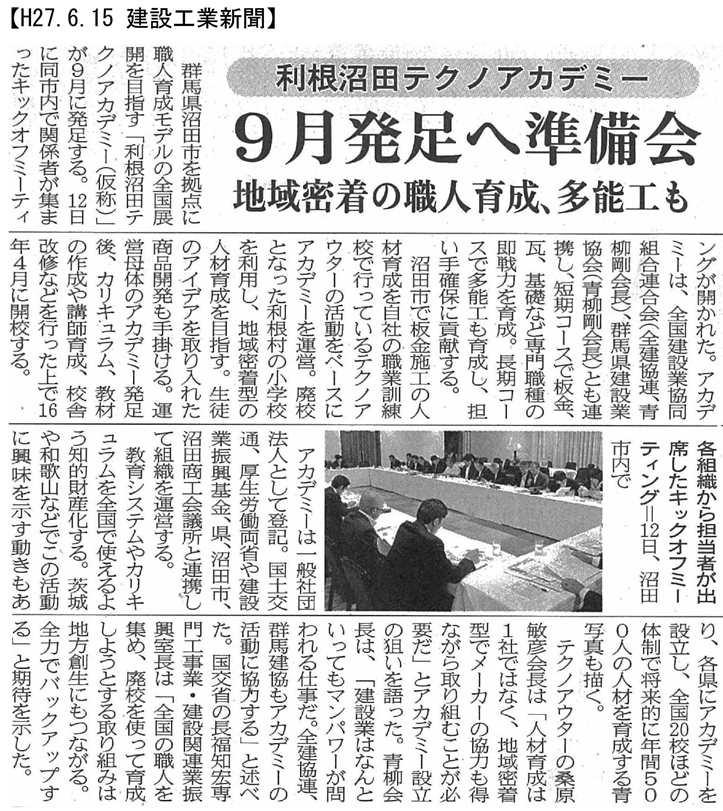 150615利根沼田アカデミー(建設工業)HP2